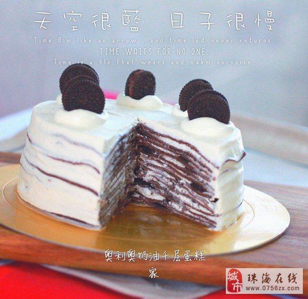 O.Cake蛋糕