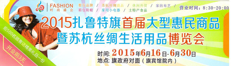 2015扎�特旗首�么笮突菝裆唐肤咛K杭�z�I生活用品博�[��