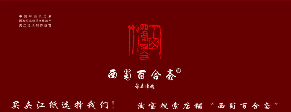 中国书画纸之乡 夹江封面