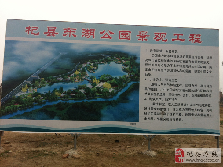 杞县北区规划图