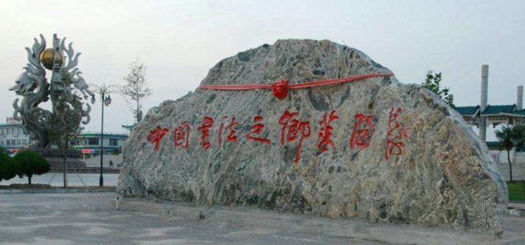 中国书法之乡-最新注册送体验金网址