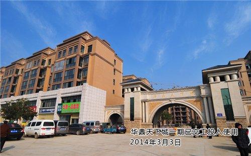 平舆GDP_平舆 全省县域经济社会发展排名上升最快县