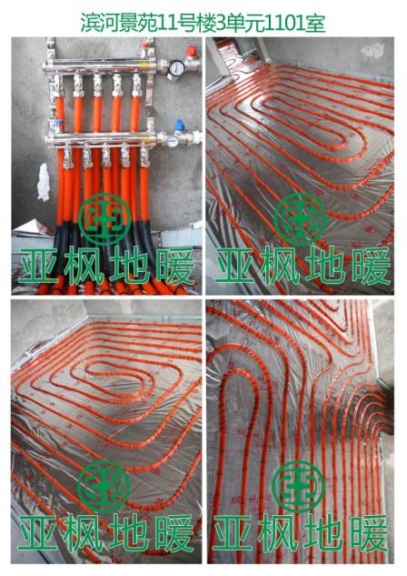 亚枫地暖 PE-RT 20*2.0 水地暖 干铺 湿铺 地暖