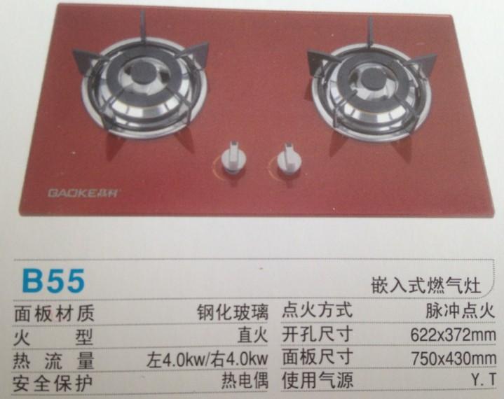 高科燃气灶B55