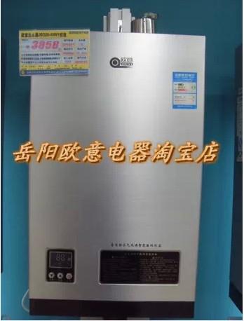 智能水气双调欧意天然气燃气热水器