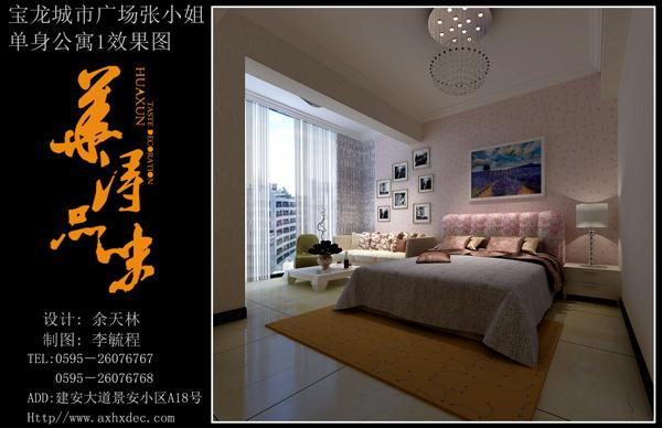 宝龙城市广场单身公寓效果图
