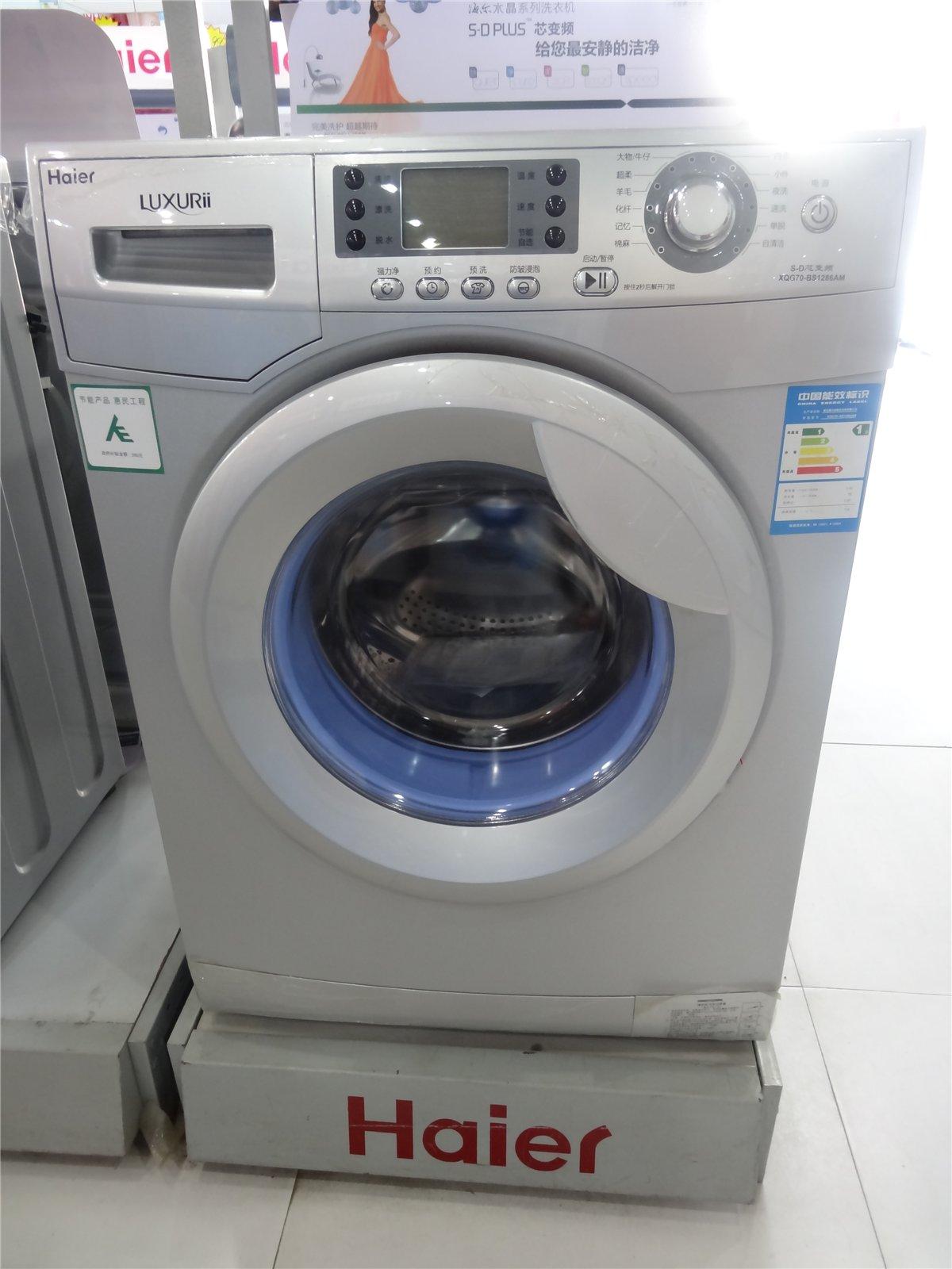 海尔滚筒洗衣机_家居街