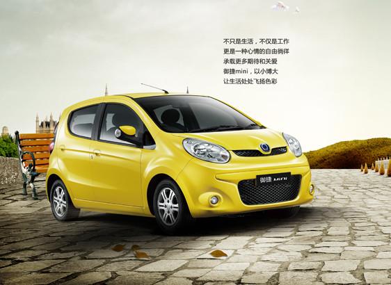 御捷mini电动轿车 国内权威的电动车 电动汽车服务平台高清图片