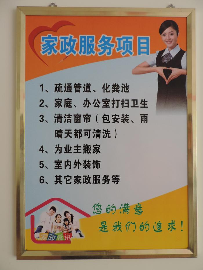 家政服务项目图片