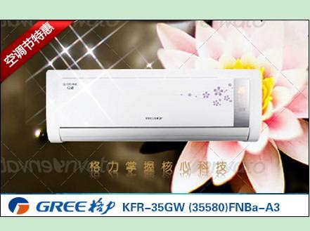 格力大1.5p变频挂机kfr-35gw/(35580)fnb