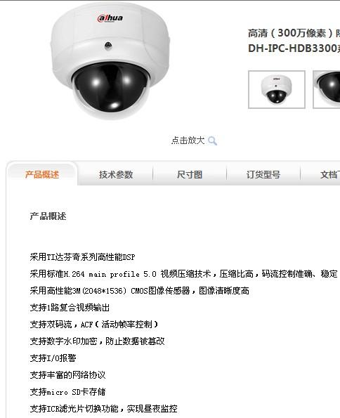 大华半球网络摄像机_家居街