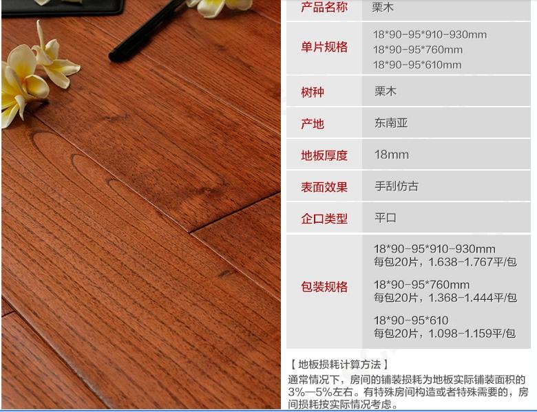 大自然实木地板—栗木
