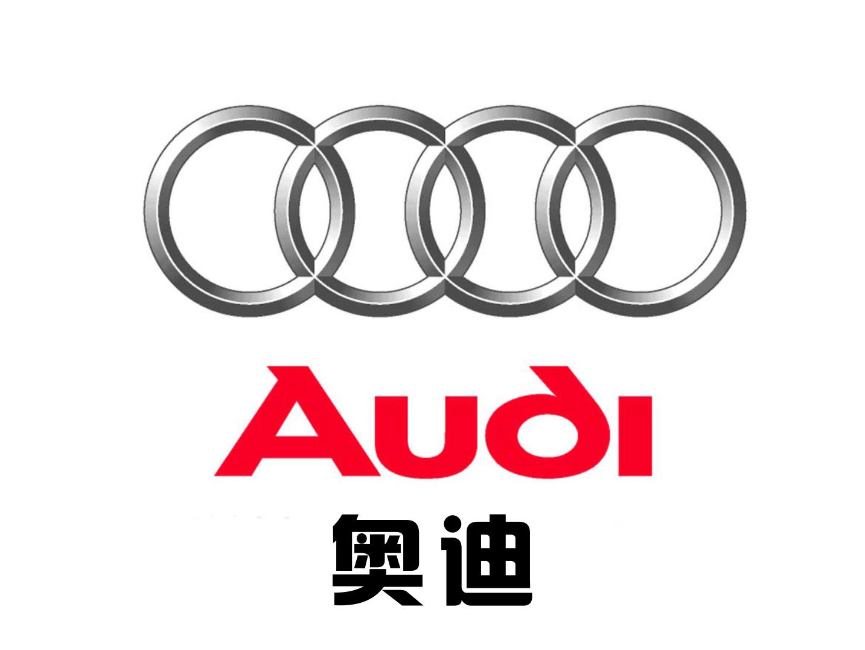 奥迪logo免抠素材