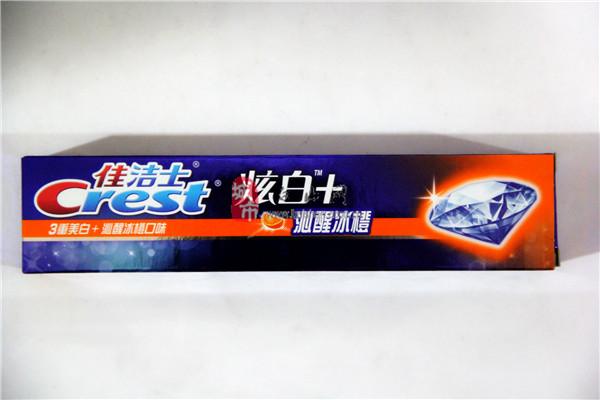 牙膏 佳洁士/佳洁士牙膏炫白+沁醒冰橙