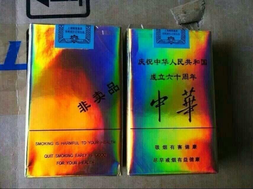 金中华/军区特供土豪金中华