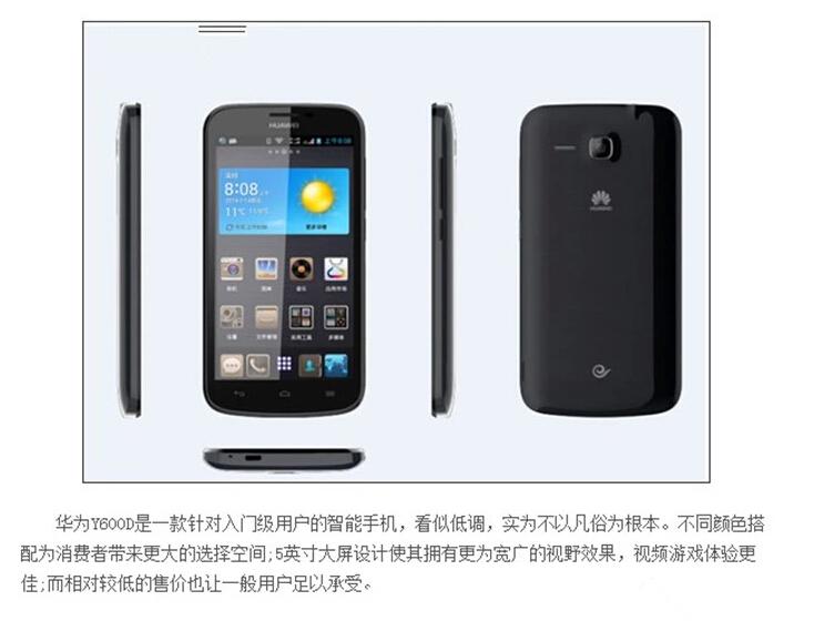 华为y600d智能手机