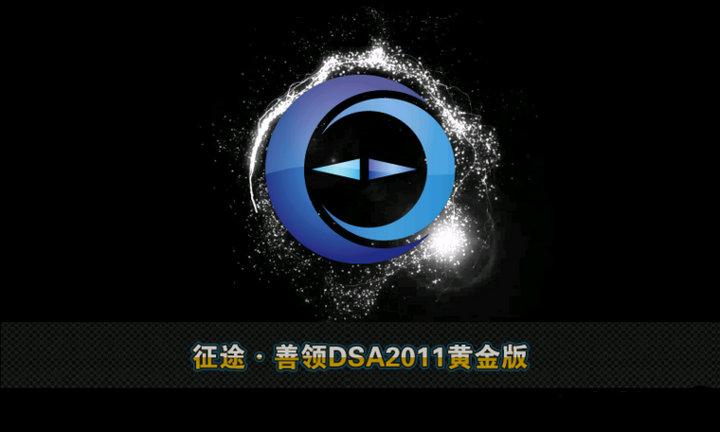 征途-善领DSA2011黄金版一机多图引导与导航系统软件