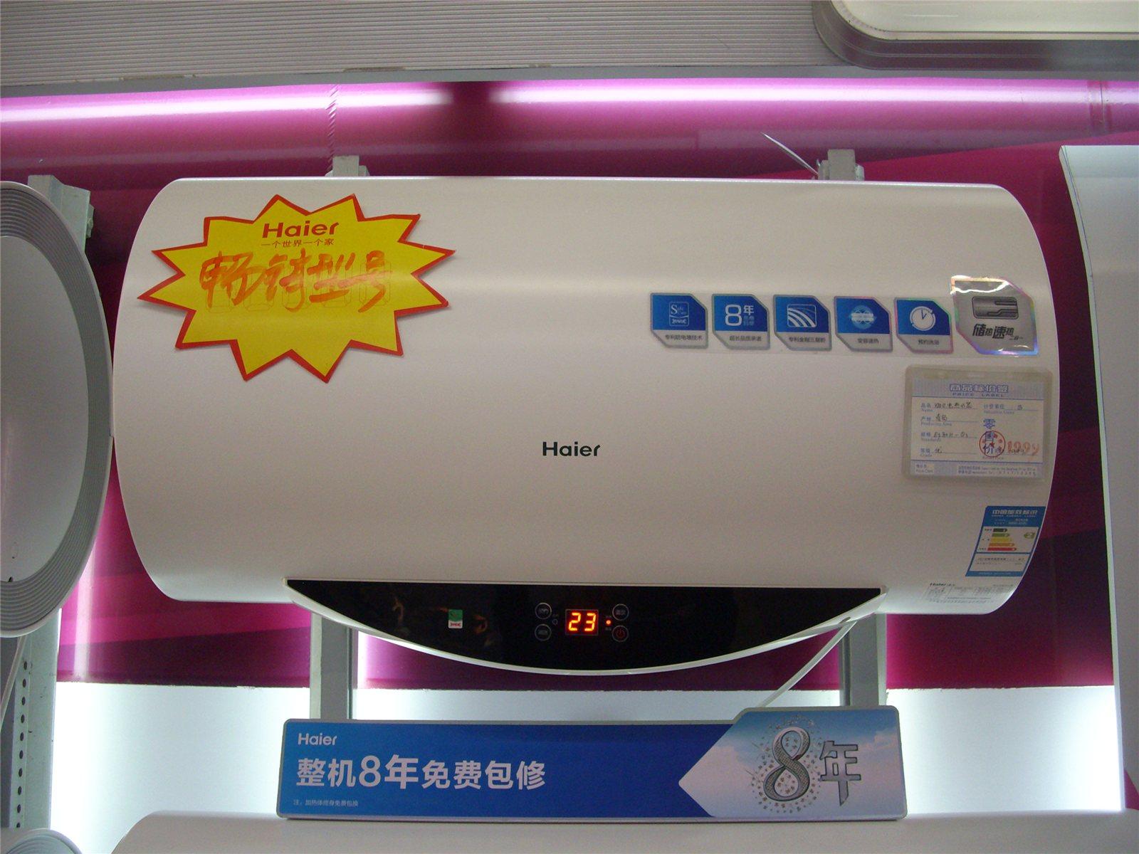 海尔热水器图片