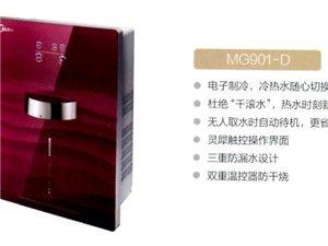 壁挂饮水机:MG901-D