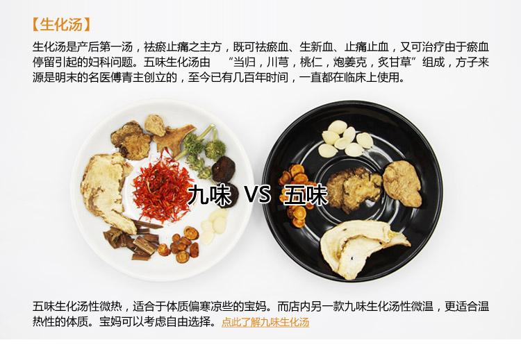 产后第一汤——生化汤