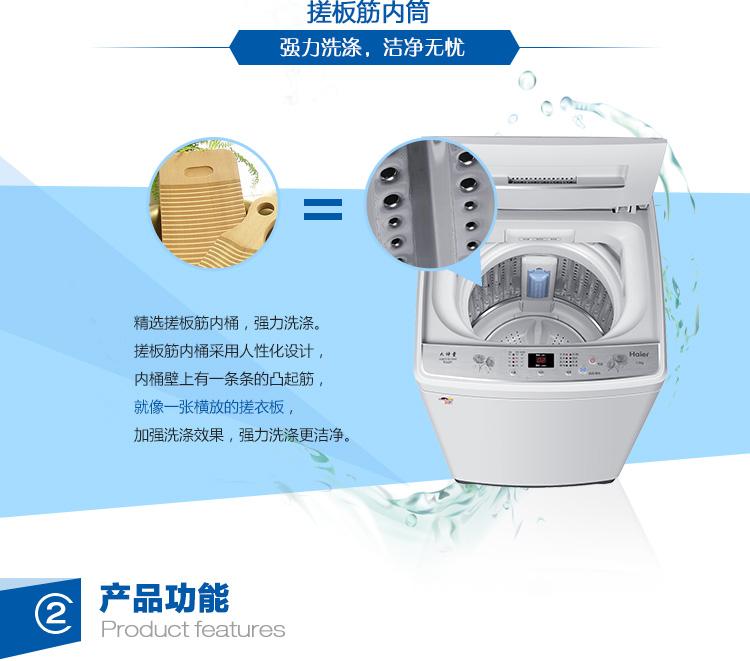 海尔(haier)7.5公斤波轮全自动洗衣机