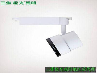 三雄极光星际LED导轨射灯30w