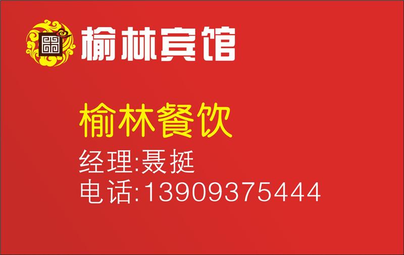 瓜州榆林宾馆汉王火锅