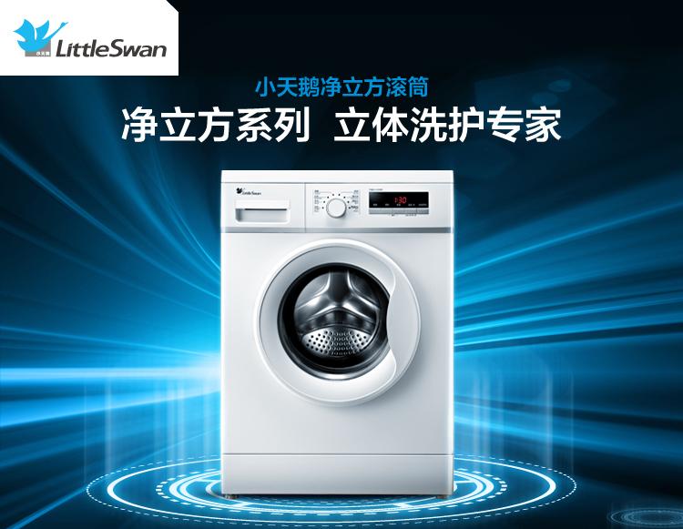 小天鹅6公斤滚筒洗衣机