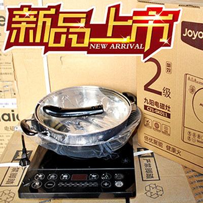 九阳c21-sk011电磁炉_网上逛街