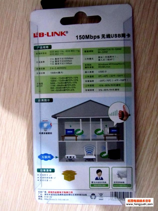 lb-link无线网卡