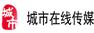 汉中城市在线业务联系