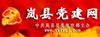 岚县党建网