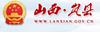 岚县政府门户网