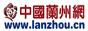 中国兰州网