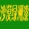 乌兰浩特沙漠绿洲漆三大上榜品牌
