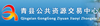 青县公共资源交易中心