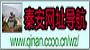秦安网址导航-秦安人自己的上网主页