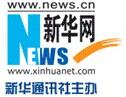 新华网是党中央直接部署,国家通讯社新华社主办的中央重点新闻网站。