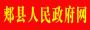 郏县人民政府网站