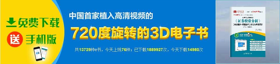 中国首家植入高清视频的720度旋转的3D电子书!免费下载!送手机版!