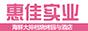 惠佳实业有限公司旗下有新潭门港海鲜大排档、一千零一夜烧烤园、惠佳好日子酒店。