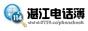 湛江商家电话114,电话簿,湛江如何快速查找商家联系方式!