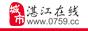 湛江综合信息门户网、为您提供湛江旅游特产、小吃美食、新闻热点、房产新楼盘、招聘求职、家居建材、婚嫁影楼、论坛贴吧、商家企业黄页电话等综合信息。