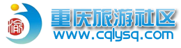 重庆旅游社排名