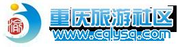 重庆旅投旗下阳光国旅|子公司|渝之旅连锁企业