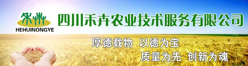 四川禾卉农业科技服务有限公司