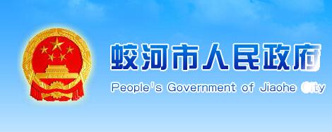 蛟河人民政府