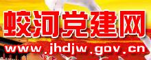 蛟河市党建网