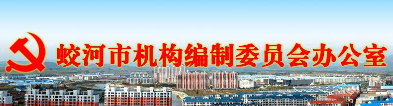 蛟河市机构编制委员会办公室