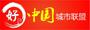 好酒管家中国联盟